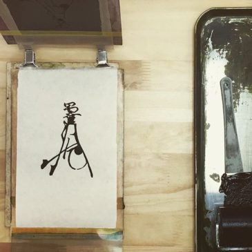 Kao.今、話題の方の花押ですね。花押のガリ切りは筆順が分からないと中々難しいですね。#mimeograph #printmaking #真田丸