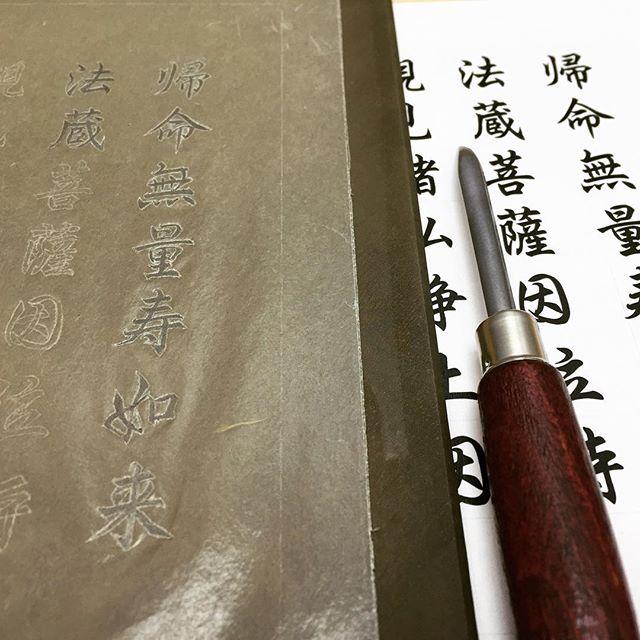 文字は修行の世界です。#mimeograph