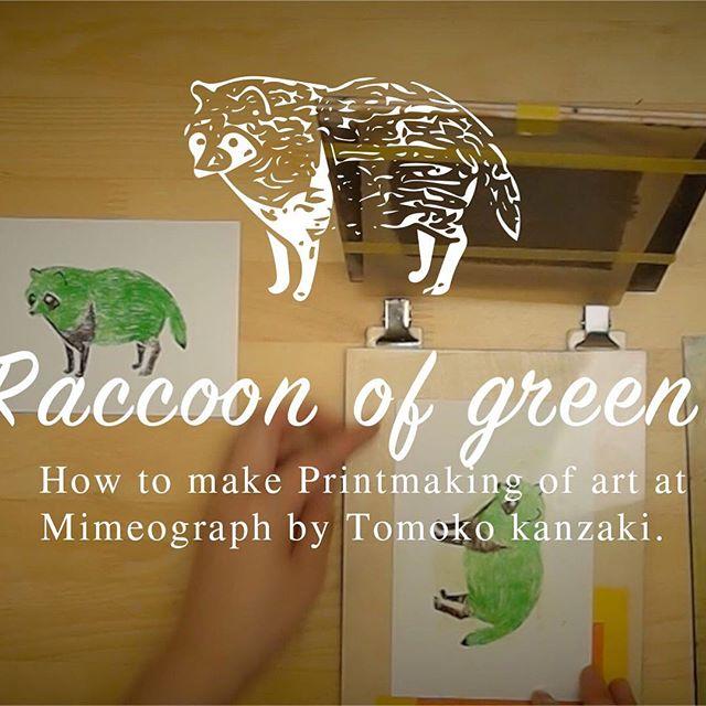 yotubeに緑のたぬきの制作動画をアップしました。https://youtu.be/LhBC8uT1Npo#printmakingart #mimeograph #hanga