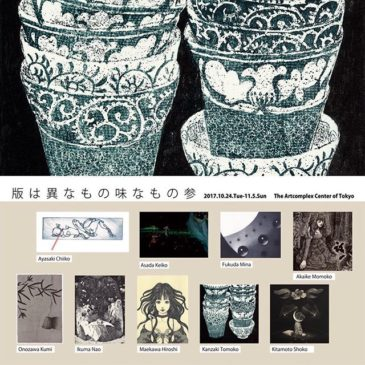display. . .at  the joint Exhibiition of The Artcomplex Center of Tokyo(Tokyo,Japan)  Oct. 24-Nov.5,2017Everyone of the print collectors in Tokyo, please have a look at the exhibition.