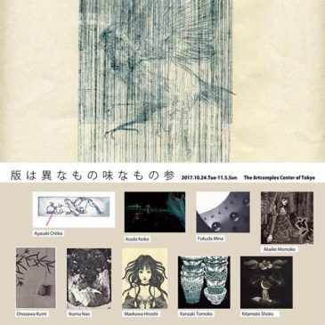 display. . .at the joint Exhibiition of The Artcomplex Center of Tokyo (Tokyo,Japan) Oct. 24-Nov.5,2017 Everyone of the print collectors in Tokyo, please have a look at the exhibition.