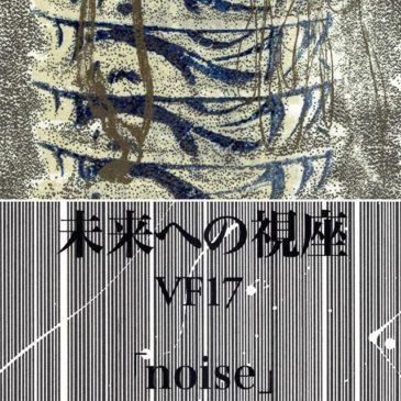display. . .at the joint Exhibiition of Galley TEN (Tokyo,Japan) Oct. 31-Nov.5,2017 ・Everyone of the print collectors in Tokyo, please have a look at the exhibition. ・————来週より東京谷中galleyTENでの展示が始まります。・今回は完全新作。・この展覧会のために制作しました。・「noise」という共通のテーマは、私の持病の難聴に否応にも向き合わなければならない、ハードルの高い試みでした。・常時鳴り続ける耳鳴りは日常で、noiseは鬱陶しいそのものです。・対象はかすみ、声をも阻み続ける。私にとってはそういうものです。・・制作しました作品は、「茶碗シリーズ」からのものと「日常のドローイング」を元にしたものにnoiseを施した作品2点を出展いたします。・どうぞこちらの展示もご高覧よろしくお願いします。・・初日31日は夕方よりパーティーを開催します。私も駆けつけますのでこちらもどうぞ。