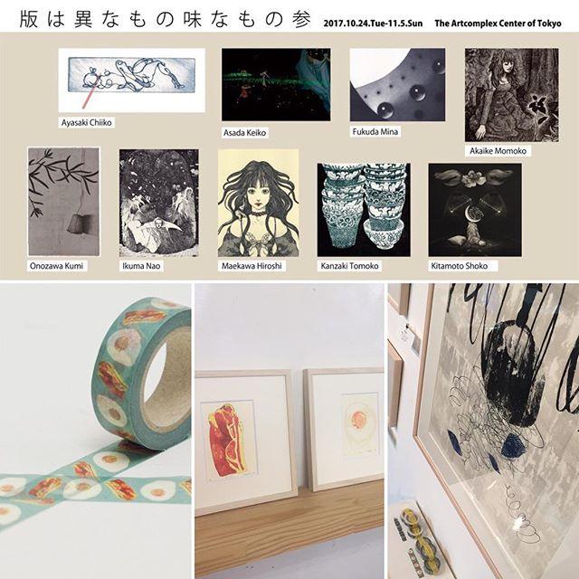 display. . .at the joint Exhibiition of The Artcomplex Center of Tokyo(Tokyo,Japan) Oct. 24-Nov.5,2017・In time for this exhibition, I made a Washi tape.・Please see with the original print making.・---------------いよいよ明日 からアートコンプレックスセンター東京(ACT)にてグループ展「版は異なもの味なもの参」が始まります。・様々な技法の版画作家の展覧会です。・私は新旧未発表作品含めて6点ほど展示します。また、この展覧会に合わせてオリジナルマスキングテープも会場数量限定で販売します。・是非このご機会に原画となる版画作品をご覧ください。・きっと謄写版の表現が気になってきますよ。