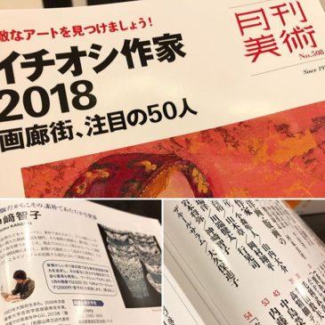 【メディア掲載】月刊美術2018年1月号にイチオシ作家50人に掲載していただきました。