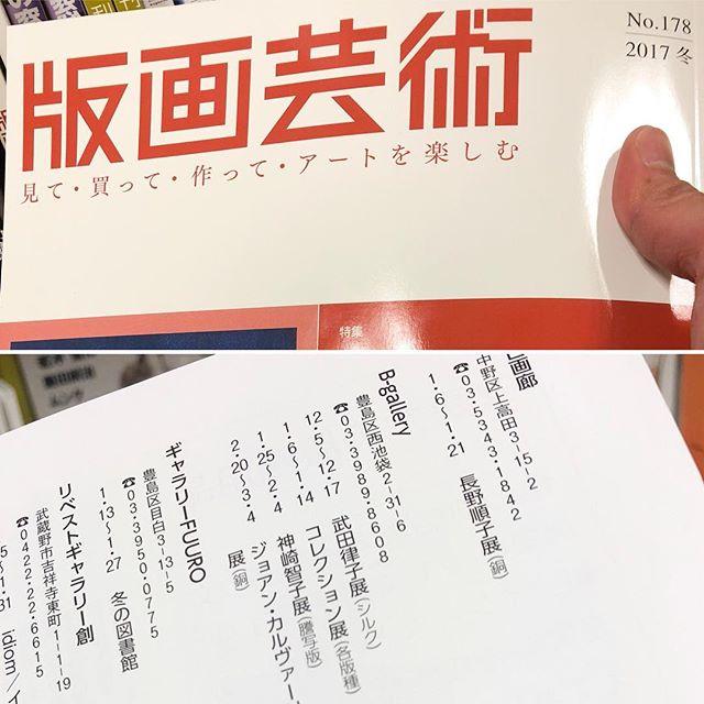 【メディア掲載】版画芸術178号に展覧会情報を掲載していただいています。