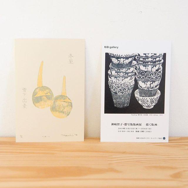 """Arrowhead""・display. . .at the joint Exhibiition of B-Gallery(Tokyo,Japan) Jan. 25-Feb.4,2018 ・Everyone of the print collectors in Tokyo, please have a look at the exhibition. ・------------ 神崎智子・謄写版版画展「描く版画」は1/25-2/4 B- gallery(池袋)にて開催です。・小さくお求め安いサイズの作品は殆ど未発表です。 ・季節物の作品も日々制作していまして、小さい作品ですが技術の修練を兼ねて色々実験的な事も施しています。謄写版のにじみ表現を取り入れた作品はこちらです。・きっと謄写版の表現が気になってきますよ。・また、特別WSでは作品の技法解説&体験が出来ます。要予約です。"