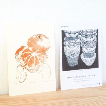 """Satsuma""・display. . .at Solo Exhibiition of B-Gallery(Tokyo,Japan) Jan. 25-Feb.4,2018 ・Everyone of the print collectors in Tokyo, please have a look at the exhibition. ・———— 神崎智子・謄写版版画展「描く版画」は1/25-2/4 B- gallery(池袋)にて開催です。・みかんの英名って色々あるみたいで、産地によって変わるらしいです。マンダリンは中国。タンジェリンは北米南アフリカだとか。日本産はSatsumaサツマだそうです。 ・また、特別WSでは作品の技法解説&体験が出来ます。要予約です。"