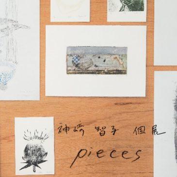 4/28-5/20まで大阪サロンモザイクにて個展を開催することになりました。ずいぶん前の過去作品、新作も混ぜて展示する予定です。5/12、13には在廊も予定しています。ぜひ。print.pepper.jp/exhibition201804/