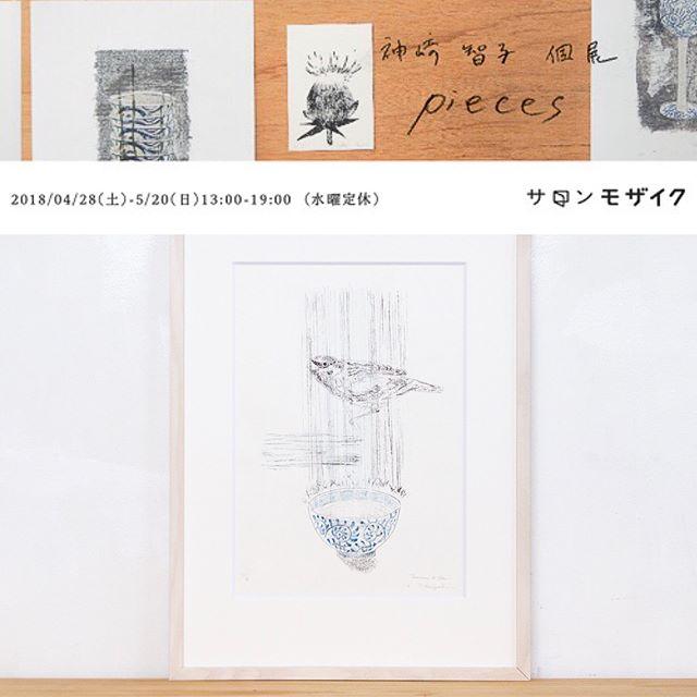 Sparrow&Wan/2013/Mimeograph,wash paper・------------・display. . .at the solo Exhibiition of Salon Mosaic(Osaka,Japan) Apr. 28-May20,2018 ・Everyone of the print collectors in Osaka, please have a look at the exhibition. ・-----------------・残りの連休中も #サロンモザイク にて個展開催中です。こちらでは額装写真でご紹介していますが、会場ならではの方法で作品を展示しています。#中之島 のイベントついでに是非お立ち寄りくださいませ。・さて、本日はタグボートでもお問い合わせがある作品です。今回もDMからお問い合わせいただいてお迎えがありました。・複数のモチーフをコラージュのように組み合わせた作品は私の中で「庭」シリーズと呼んでいるのですが、このシリーズにはたまに動物も登場します。主にスズメと鯉です。絵のなかでは、たまたま居合わせたスズメ達という設定ですが、同一個体です。・