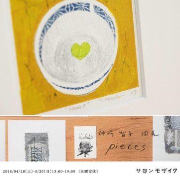 HART/2017/Mimeograph,wash paper・————・display. . .at the solo Exhibiition of Salon Mosaic(Osaka,Japan) Apr. 28-May20,2018 ・Everyone of the print collectors in Osaka, please have a look at the exhibition. ・—————–・本日個展3日目、#サロンモザイク さんのご協力もありGWはほぼ毎日開催中です。・本日はこの作品を。昨日の作品のようなシルクスクリーンのポップで平坦な表情に。。ではなくて、かなり背景を刷り重ねた謄写版のみの作品です。・全10版ですがバックだけで6版使っています。写真ではなかなかわかりにくいですが、手は(だけは)込んでいます。エディションも大量に刷っていません。ですので昨日の作品と比べるとお高め。その分色々詰め込んでます。・上から覗いたお茶碗ですし、作品サイズも大きくないのでお迎えのご依頼がある作品です。まずは会場で見てくださいね。