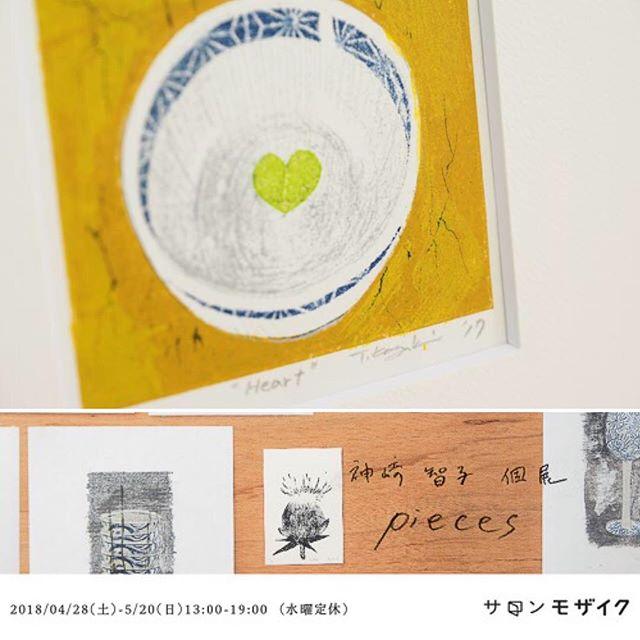 HART/2017/Mimeograph,wash paper・------------・display. . .at the solo Exhibiition of Salon Mosaic(Osaka,Japan) Apr. 28-May20,2018 ・Everyone of the print collectors in Osaka, please have a look at the exhibition. ・-----------------・本日個展3日目、#サロンモザイク さんのご協力もありGWはほぼ毎日開催中です。・本日はこの作品を。昨日の作品のようなシルクスクリーンのポップで平坦な表情に。。ではなくて、かなり背景を刷り重ねた謄写版のみの作品です。・全10版ですがバックだけで6版使っています。写真ではなかなかわかりにくいですが、手は(だけは)込んでいます。エディションも大量に刷っていません。ですので昨日の作品と比べるとお高め。その分色々詰め込んでます。・上から覗いたお茶碗ですし、作品サイズも大きくないのでお迎えのご依頼がある作品です。まずは会場で見てくださいね。