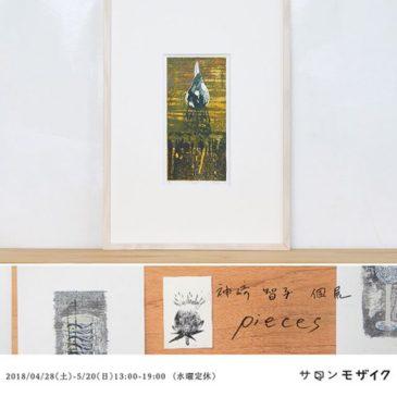 Bulb/2016/Mimeograph,wash paper・————・display. . .at the solo Exhibiition of Salon Mosaic(Osaka,Japan) Apr. 28-May20,2018 ・Everyone of the print collectors in Osaka, please have a look at the exhibition. ・—————–・GW後半のご予定はいかがでしょうか? #サロンモザイク さんの私の個展の見所投稿に毎日ヤル気を充電させてもらってます。今日のお出かけにいかがでしょう。・今日の作品は1つ前に投稿したはじめての謄写版作品から10年後のもの。私はあまり変わらないような気がしますが、皆さんはいかがでしょうか。・版画作品を作っていると、刷り重ねを行う行為自体に着目する作家も多々見受けられるのですが、私も例外ではありません。・また私は庭をモチーフに選び出しているところもありますので、刷り重ねによるレイヤーと地層を掛けたような作品を学生の頃から作っていました。もちろんこの時は別技法で大きなプレス機を用いた大きな作品を作ってたのですけれど。。・地層作品として謄写版でようやくまとまり始めた作品はコレかなと思います。