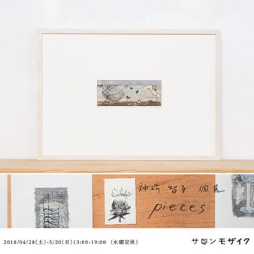 Kitsh/2006/Mimeograph,wash paper・————・display. . .at the solo Exhibiition of Salon Mosaic(Osaka,Japan) Apr. 28-May20,2018 ・Everyone of the print collectors in Osaka, please have a look at the exhibition. ・—————–・本日も大阪#サロンモザイク にて、個展開催中です。・会場ではシート状態で展示していますが、私の投稿では額装状態でご案内。版画作品なんでやっぱりマット入れて額装するとピシッとしますね。・さて、今日の作品は随分前で2006年。12年前になります。展示するのも久しぶりです。実はこの時期は大学卒業直後でしたのでこの年は1点しか作品を作っていません。つまり一年かけて作った事になります。はじめての謄写版作品もこれです。試行錯誤して制作していた時期で当時XCヤスリしか持っていなかったので、今見ると、このヤスリで良くやった。。とちょっと褒めたくなります。 ・はじめての技術を習得する時は、模写やテイストを真似たりする事が修練となりますが、この作品の場合私は福井良之助の作品を手本としていました。もちろん謄写版の作家です。ですので福井作品がお好きな方なも見て頂いたいなと。・学生の頃の作品は、雁皮紙を貼り・刷り重ねる物が多かったので、この作品も雁皮刷りしています。今よりもコラージュ要素が強い作品です。
