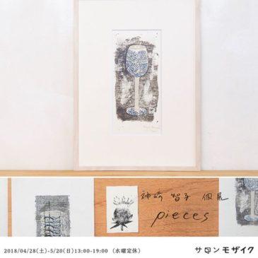 Octopus arabesque/2017/Mimeograph,wash paper・————・display. . .at the solo Exhibiition of Salon Mosaic(Osaka,Japan) Apr. 28-May20,2018 ・Everyone of the print collectors in Osaka, please have a look at the exhibition. ・—————–・長かった連休も最終日、今日はどう過ごされますか? #サロンモザイク でタコ唐草のワイングラスの版画を見るのはいかがでしょう。・ありそうでないこの模様のワイングラス。誰か作って欲しいくらいです。今日の作品はそんな動機で作りました。・昨日は線描の表現の一例として「根」の作品を紹介しましたが、やっぱり「文様」も私の表現には外せませんね。・