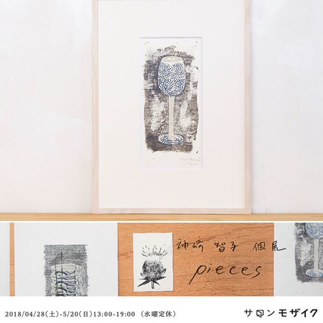 Octopus arabesque/2017/Mimeograph,wash paper・------------・display. . .at the solo Exhibiition of Salon Mosaic(Osaka,Japan) Apr. 28-May20,2018 ・Everyone of the print collectors in Osaka, please have a look at the exhibition. ・-----------------・長かった連休も最終日、今日はどう過ごされますか? #サロンモザイク でタコ唐草のワイングラスの版画を見るのはいかがでしょう。・ありそうでないこの模様のワイングラス。誰か作って欲しいくらいです。今日の作品はそんな動機で作りました。・昨日は線描の表現の一例として「根」の作品を紹介しましたが、やっぱり「文様」も私の表現には外せませんね。・