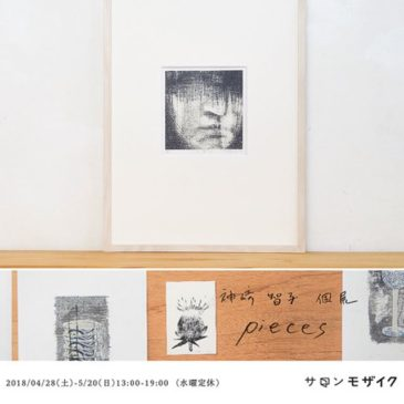 V.N.S/2016/Mimeograph,wash paper・————・display. . .at the solo Exhibiition of Salon Mosaic(Osaka,Japan) Apr. 28-May20,2018 ・Everyone of the print collectors in Osaka, please have a look at the exhibition. ・————・連休明けの月曜日、いかがでしょうか。#サロンモザイク での展覧会は今日も開催中でございます。・今日の作品はドローイングから製版した作品になります。謄写版の私の独自製版方法として「デジタル製版」と言うものを作り出しました。・昔、謄写版製版にはFAX製版機というものがありました。それを使って版画制作を行なっている世界的有名な版画家もいらっしゃいますが、その製版機も今やほとんど製造メンテナンスも難しいので、近しい技術でなんとなできないかと考案したものになります。・作品は像シリーズより。人が作り出した人の像をさらに私がドローイングで描き取る。いわばトレース的な作業は、長年版画に身を置いていると培われる「版的思考」によるものかもしれません。
