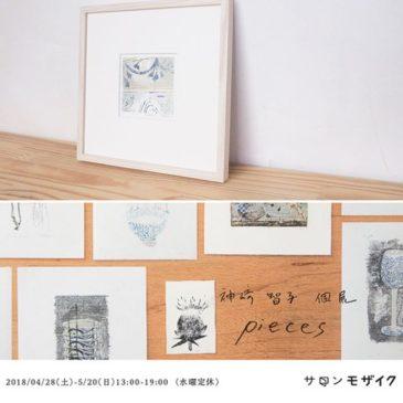 Surface/2017/Mimeograph,wash paper・————・display. . .at the solo Exhibiition of Salon Mosaic(Osaka,Japan) Apr. 28-May20,2018 ・Everyone of the print collectors in Osaka, please have a look at the exhibition. ・————・今日はあいにくの雨模様。お仕事の休憩時間に#サロンモザイク へこっそり雨宿りしに来てくださいね。・さて、今日の作品は一見「何かな?」と思いますが、この作品も器シリーズになります。小柄ですが引きで見ると面白いので、壁掛け推奨&是非ご自身のベストな距離で見ていただきたい作品です。・元々この作品は謄写版の表現研究の為に質感追いかけるように重ね刷りを行なったものです。器の形や図柄を取り出した象徴的な使われ方だった「器の作品」。そこから、少し、抜けたいなと常々考えていました。・器の、しかも小さな範囲内しか作品していませんが、見る側に個々の距離感を与え、(距離によっては)9×9センチのイメージが少なくとも倍以上の広がりが想像できる。。そんな新たな気づきもあったと、この作品の試みから感じました。