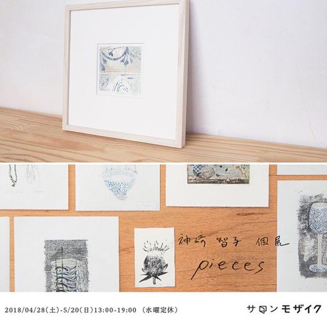 Surface/2017/Mimeograph,wash paper・------------・display. . .at the solo Exhibiition of Salon Mosaic(Osaka,Japan) Apr. 28-May20,2018 ・Everyone of the print collectors in Osaka, please have a look at the exhibition. ・------------・今日はあいにくの雨模様。お仕事の休憩時間に#サロンモザイク へこっそり雨宿りしに来てくださいね。・さて、今日の作品は一見「何かな?」と思いますが、この作品も器シリーズになります。小柄ですが引きで見ると面白いので、壁掛け推奨&是非ご自身のベストな距離で見ていただきたい作品です。・元々この作品は謄写版の表現研究の為に質感追いかけるように重ね刷りを行なったものです。器の形や図柄を取り出した象徴的な使われ方だった「器の作品」。そこから、少し、抜けたいなと常々考えていました。・器の、しかも小さな範囲内しか作品していませんが、見る側に個々の距離感を与え、(距離によっては)9×9センチのイメージが少なくとも倍以上の広がりが想像できる。。そんな新たな気づきもあったと、この作品の試みから感じました。