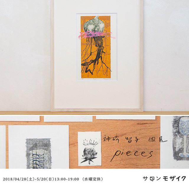 Root/2016/Mimeograph,wash paper・------------・display. . .at the solo Exhibiition of Salon Mosaic(Osaka,Japan) Apr. 28-May20,2018 ・Everyone of the print collectors in Osaka, please have a look at the exhibition. ・-----------------・謄写版(ガリ版)刷りによる版画を制作しています。大阪 #サロンモザイク にてただいま個展開催中です。ほぼ全てをガリ切りによる製版から生まれる版画作品です。・さて、今日の作品もお問い合わせいただいてお迎えがある作品です。色数、版数も多く、謄写版技法も盛りだくさんな作品です。・私は度々植物の「根」の表現について考えており、様々なパターンの「根」を刷っています。のびやかな筆を走らせたグラフィティーの様な線であってもそのように見えるので、一番好きな植物の場所でもあるからです。・尾形光琳の紅白梅図屏風の梅を見ていると同様に感じられ、この作品に取り入れてます「根」として。