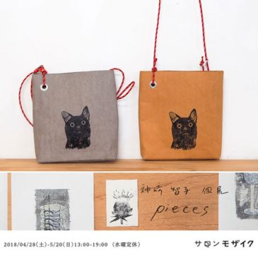 display. . .at the solo Exhibiition of Salon Mosaic(Osaka,Japan) Apr. 28-May20,2018 ・Everyone of the print collectors in Osaka, please have a look at the exhibition. ・————・今週に入って雨が続いていましたが、ようやく晴れた金曜日。お出かけ出来そうですよ。・#サロンモザイク での個展では作品以外にもハンドメイドグッズも展示に合わせて制作しました。・クロネコサコッシュはジーンズのタグの紙に謄写版刷りの完全ハンドメイドバッグです。紙なんですけど、皮の風合いがある面白い素材です。揉んでダメージ風に使っても良し、シワ伸ばしにアイロンも大丈夫です。