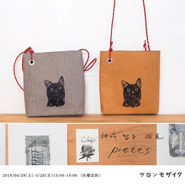 display. . .at the solo Exhibiition of Salon Mosaic(Osaka,Japan) Apr. 28-May20,2018 ・Everyone of the print collectors in Osaka, please have a look at the exhibition. ・------------・今週に入って雨が続いていましたが、ようやく晴れた金曜日。お出かけ出来そうですよ。・#サロンモザイク での個展では作品以外にもハンドメイドグッズも展示に合わせて制作しました。・クロネコサコッシュはジーンズのタグの紙に謄写版刷りの完全ハンドメイドバッグです。紙なんですけど、皮の風合いがある面白い素材です。揉んでダメージ風に使っても良し、シワ伸ばしにアイロンも大丈夫です。