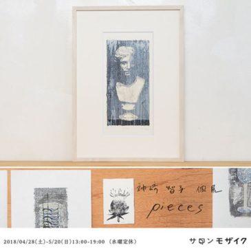 VNS/2015/Mimeograph,wash paper・————・display. . .at the solo Exhibiition of Salon Mosaic(Osaka,Japan) Apr. 28-May20,2018 ・Everyone of the print collectors in Osaka, please have a look at the exhibition. ・————・個展も今日で折り返し地点。後半となりました。長い会期だと思ったらあっという間に終わっていた!という事がないように連日の投稿でお騒がせしております。・さて、今週土曜・日曜日は在廊予定でございます。 #サロンモザイク にて、皆様のお越しを楽しみにしております。・人が作り出した人の像をさらに私がドローイングで描き取る。いわばトレース的な作業を行う、今日の作品はそんな像シリーズから。・こちらの作品はちょっと特殊な「絵画ヤスリ」を使って製版しています。もちろん写真製版ではありません。