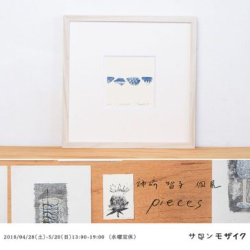 Pieces3/2018/Mimeograph,Washi paper・————・display. . .at the solo Exhibiition of Salon Mosaic(Osaka,Japan) Apr. 28-May20,2018 ・Everyone of the print collectors in Osaka, please have a look at the exhibition. ・————・#サロンモザイク での個展も最終週ですよ。まだご覧になっていない方はぜひお越しくださいませ。小さいスペースですが、しっかり見ていただけるように全41点あります。・実は今年は秋にグループ展や来年も個展を予定していますが、この規模にはならないと思います。まとめてみるには今のうちです。・神崎の作品価格は結構バラバラなんです。サイズでは統一していないんです。基準はズバリ日数。版数や製版方法で決めています。製版だとデジタル製版やシルクスクリーン、刷りだと一版多色、ラージエディションだと少し安くなるようにしています。。価格で測る見方って「ヤダナー」と感じる方もいらっしゃるかも知れません。でもそこから見え隠れする作品の工程手間などなど感じてもらえたらと思います。ちなみにコレ私の場合ですからね。