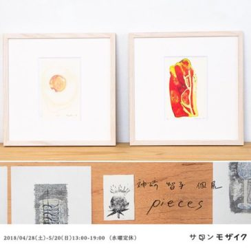 たまご、ベーコン/2015/Mimeograph,paper・————・display. . .at the solo Exhibiition of Salon Mosaic(Osaka,Japan) Apr. 28-May20,2018 ・Everyone of the print collectors in Osaka, please have a look at the exhibition. ・————・この土日にただ今 #サロンモザイク で開催しております私の個展に在廊しておりました。土曜のお疲れの中、また昨日の大雨の中お越しくださいましてありがとうございます。在廊日に合わせて予定を組んでいただき幸せものです。・この展覧会はお客様のお話を聞いていますと数名の方は二回三回とご来場いただいているようで、私自身もはじめてのエピソードですので驚いております。・在廊中、オーナーの小谷さんに神崎談話をお伝えしましたので、さらにパワーアップしてご案内いたしますので楽しんでいただけると思います。あと1週間ですが引き続きお待ちしてます。・神﨑の世界観はグループ展では正直わからないのです。まとまった数で見た時にようやくわかる作品ですので個展で見ていただきたいのです。