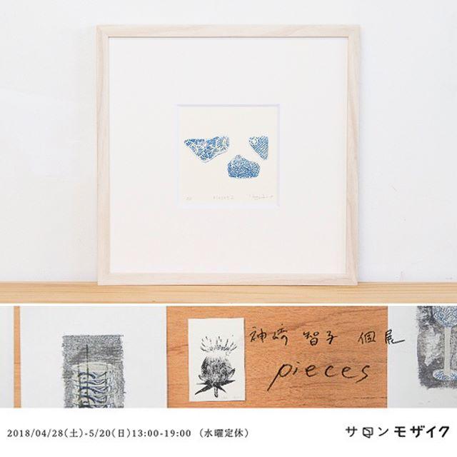 Pieces2/2018/Mimeograph,wash paper・------------・display. . .at the solo Exhibiition of Salon Mosaic(Osaka,Japan) Apr. 28-May20,2018 ・Everyone of the print collectors in Osaka, please have a look at the exhibition. ・------------・今日は在廊日です。 #サロンモザイク にてお待ちしております。今後の予定をお問い合わせ頂くのですが、ここまでまとまった作品を展示するのは来年までしばらくありません。・本日の作品は本展に合わせて作った作品です。浜辺で打ち上がる角が削れてできる人工物。シーグラスが典型例ですが、今回は「シー陶器」をモチーフとして選び出しました。・