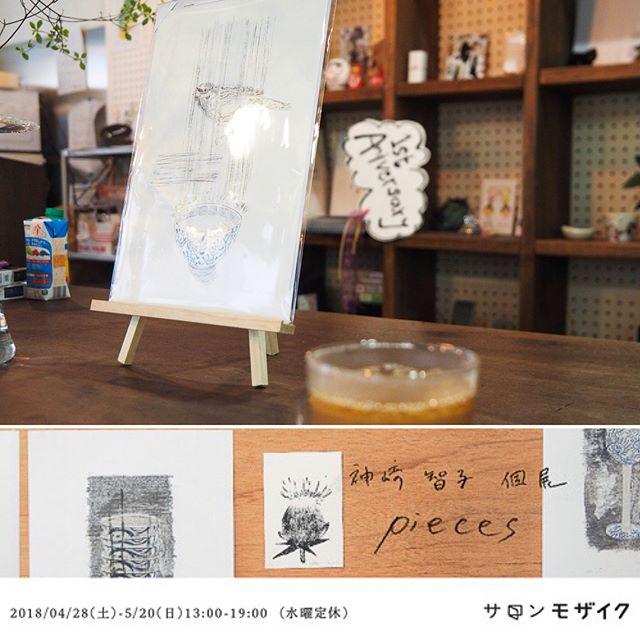 display. . .at the solo Exhibiition of Salon Mosaic(Osaka,Japan) Apr. 28-May20,2018 ・Everyone of the print collectors in Osaka, please have a look at the exhibition. ・------------・#サロンモザイク での個展も後4日。長い会期だと思っていたらあっという間。お見逃しございませんか。・先日の在廊中はいつもお世話になっている方からはじめてお会いする方まで、コンセプトの事から版画の事、謄写版の事をお話ししていました。・皆同じ様に話すもんですから、よくオーナーさんにはつっこまれてましたが、いやいや、作家の熱量はしっかり言わな伝わりませんぞと。。・まだお越しになっていない方々を思い浮かべて毎回投稿していますが、SNSが全貌ではなくてやはり会場に行って作品の肌触りをみていただきたいのです。多分それがモニターやプリントアウトではない版画の魅力かと思います。・話は変わりましてイギリスで同じようにプリントメディアに物凄い熱量を持って作品を作っている(紹介している)グループがいます。彼らのスローガン的な合言葉があるのですが、版画人やプリントメディアに携わる人にはたまらない言葉のようです。それが。。Print isn't dead.まだまだ面白くなる版画です。