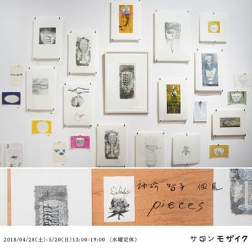 display. . .at the solo Exhibiition of Salon Mosaic(Osaka,Japan) Apr. 28-May20,2018 ・Everyone of the print collectors in Osaka, please have a look at the exhibition. ・————・#サロンモザイク での個展も最終日です。滑り込みのご来場心よりお待ちしております。