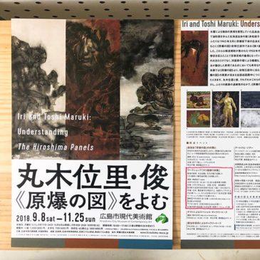 WEBでの告知につづき、チラシも届きました。広島現美丸木位里俊展の関連企画で謄写版WSを行います。すでに参加応募の連絡もあるそうです。https://www.hiroshima-moca.jp/exhibition/maruki/#ワークショップ #WS #広島現美 #謄写版 #ガリ版