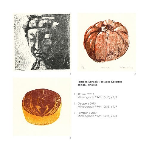 全ての展示会期が終え、ミニプリントカザンラクのwebページが更新されていました。入選していました私の作品も掲載されています。カタログはこちらです。http://www.miniprintkazanlak.org/2018-1/ ———— After all the exhibition periods, the mini print Kazanlak web page has been updated.I have been selected. My work is also published.This is the catalog.http://www.miniprintkazanlak.org/2018-1/#miniprintkazanlak #miniprint #printmaking #exhibition #Mimeograph #bulgaria