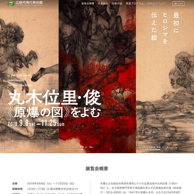 広島現美で9/8より開催の丸木位里・俊展特別サイトが公開されています。光栄にも関連イベントでWSを行うことになっています。https://www.hiroshima-moca.jp/maruki/