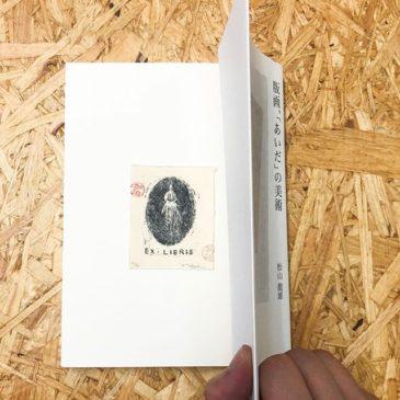 exlibris #printmaking #artistsofinstagram #ガリ版 #謄写版 #fileprateprocess #mimeograph #bulb #exlibris