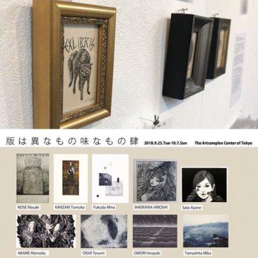 ACTの展示は9日目。私の在廊は本日はありませんが開催中です。版画の4版種のうちの孔版作家として謄写版の神﨑が出展してます。過去の印刷機から版画化する為に道具から作ってます。今回の作品もロウ原紙から制作してます。