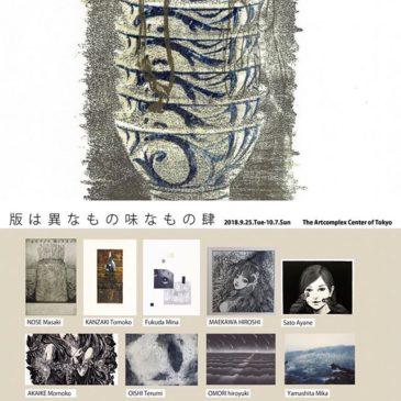 今日からACTで開催中の展覧会後半が再開です。どうぞよろしくお願いします。 —-You can see 12 my works in this exhibition.