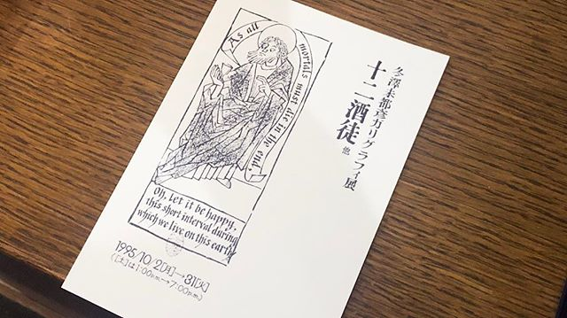 "My solo exhibition is under the way at William Morris cafe & gallery.Actually, I am not the first ""Mimeograph"" artist at this gallery.Mitsuhiko Fuyusawa is the ""first"" Mimeograph artist at this gallery.His solo exhibition was held, on Oct 1995.His mimeograph works are Typography and illustrated a book.Of course, By mimeograph of file prate process.But now, he doesn't make mimeograph because of damage to the hand.ただ今ウイリアムモリスカフェギャラリーで個展を開催中ですが、実はこのギャラリーで私がはじめての謄写版作家の個展ではありません。1995年に冬澤未都彦さんが開催しています。鉄ヤスリによる製版ですのて手を痛めてしまい、今は謄写版の作品は作っていないようです。ですので、私が版画家として彼の存在を知った時には木口木版の作家だったんので、謄写版の作品を作っていると知った時は、なるほどと、納得できるものを感じました。"