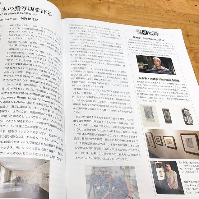 日本グラフィックサービス工業会(ジャグラ)の広報誌に先の個展について掲載していただきました。和歌山県立近代美術館の植野比佐見さんのエッセイもありますので、どうぞ。https://www.jagra.or.jp/wp/wp-content/uploads/pdf/gs201905.pdf