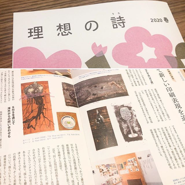 """Tomoko Kanzaki were featured in the spring edition of """"RISO no UTA"""" 2020 published by Riso Kagaku Kogyo.Articles are available in print and on RISO website. https://www.riso.co.jp/learn/uta/2003-spring/creators.html"""